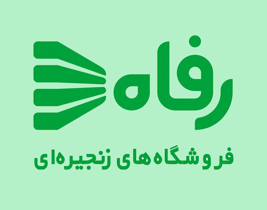 Refah Stores